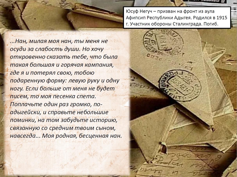 письма.jpg