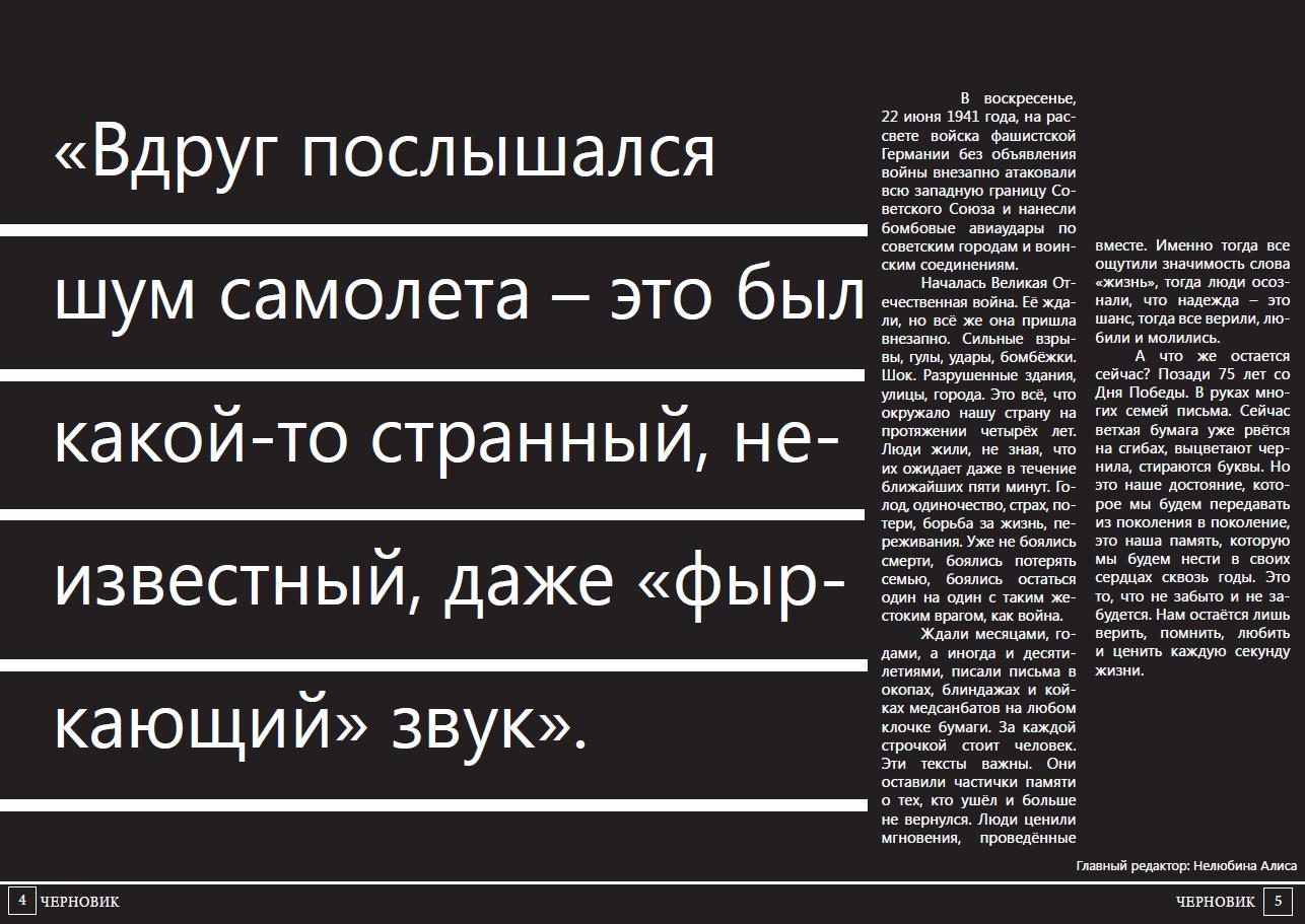 черновик_1.png